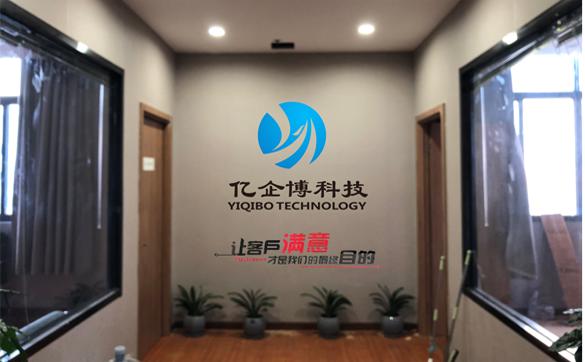苏州亿企博信息科技有限公司